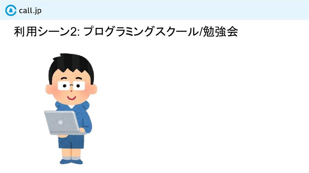 利用シーン2: プログラミングスクール/勉強会
