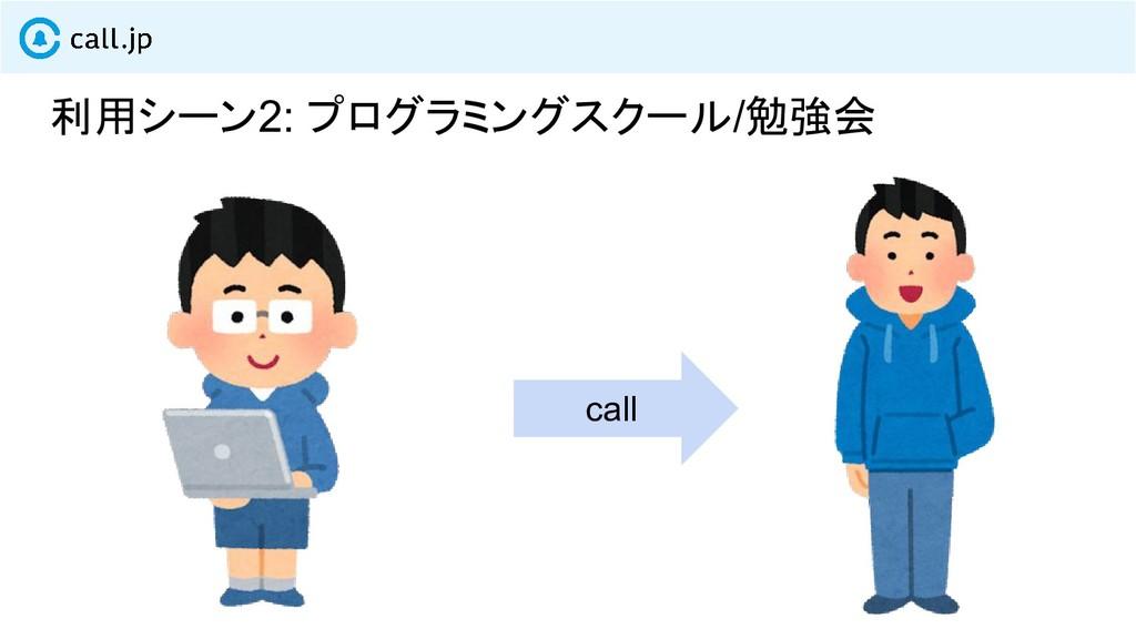 利用シーン2: プログラミングスクール/勉強会 call