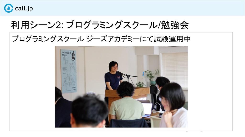 利用シーン2: プログラミングスクール/勉強会 call プログラミングスクール ジーズアカデ...