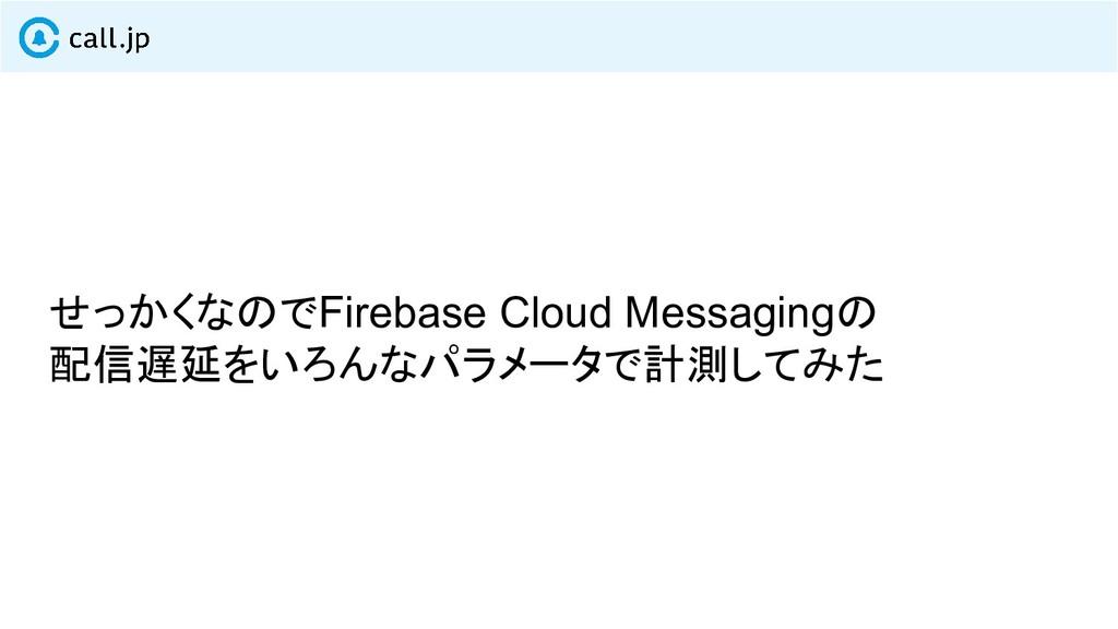 せっかくなのでFirebase Cloud Messagingの 配信遅延をいろんなパラメータ...