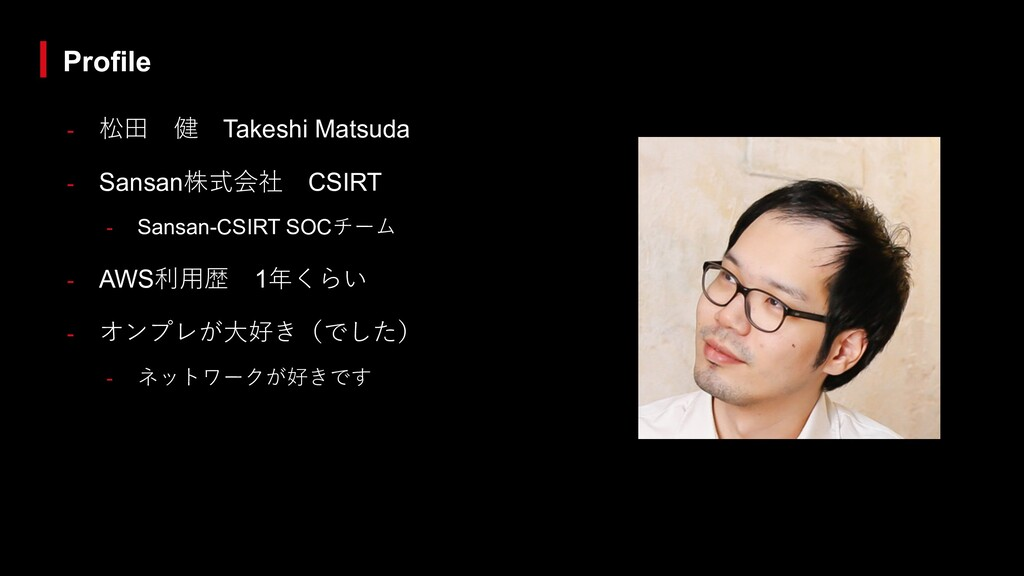 Profile - 松⽥ 健 Takeshi Matsuda - Sansan株式会社 CSI...