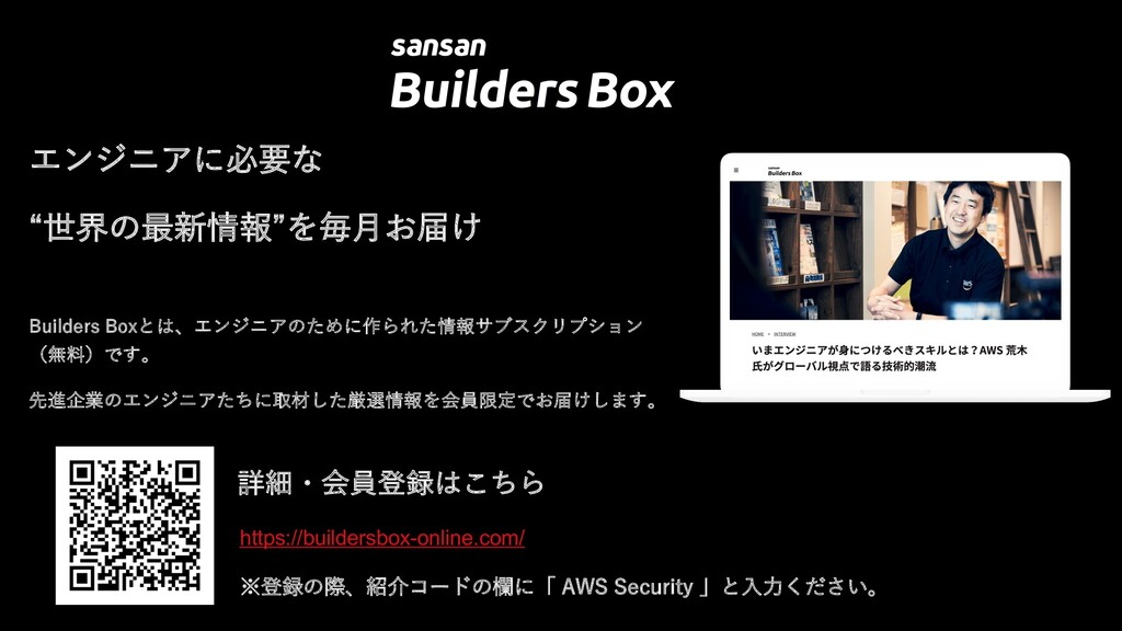 """エンジニアに必要な """"世界の最新情報""""を毎⽉お届け Builders Boxとは、エンジニアの..."""