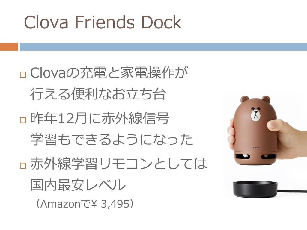 Clova Friends Dock  Clovaの充電と家電操作が 行える便利なお立ち台 ...