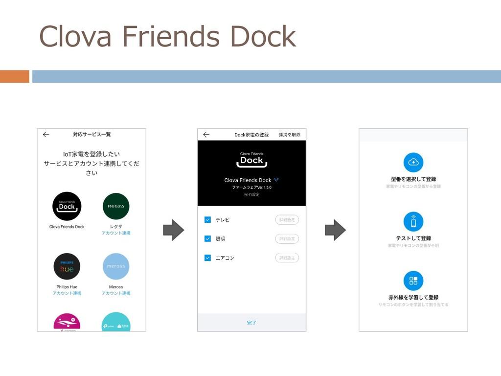 Clova Friends Dock