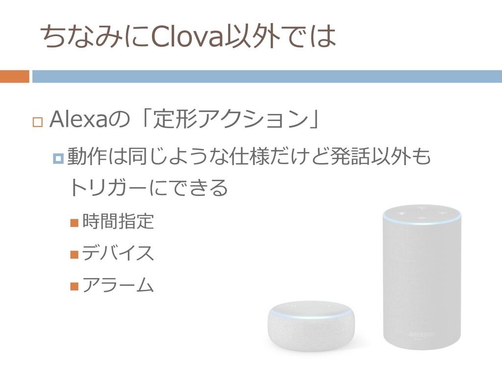 ちなみにClova以外では  Alexaの「定形アクション」  動作は同じような仕様だけど...