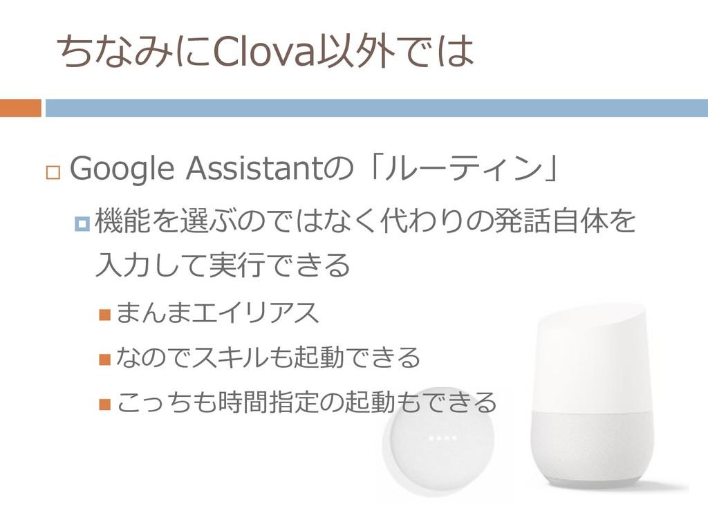 ちなみにClova以外では  Google Assistantの「ルーティン」  機能を選...