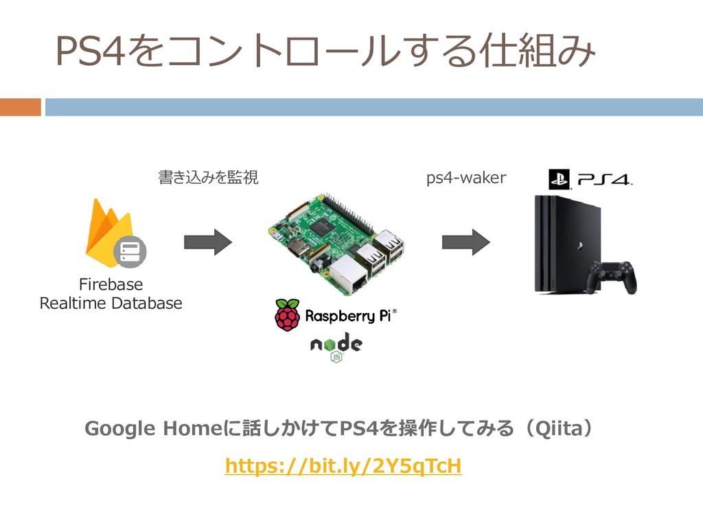 Firebase Realtime Database ps4-waker Google Hom...