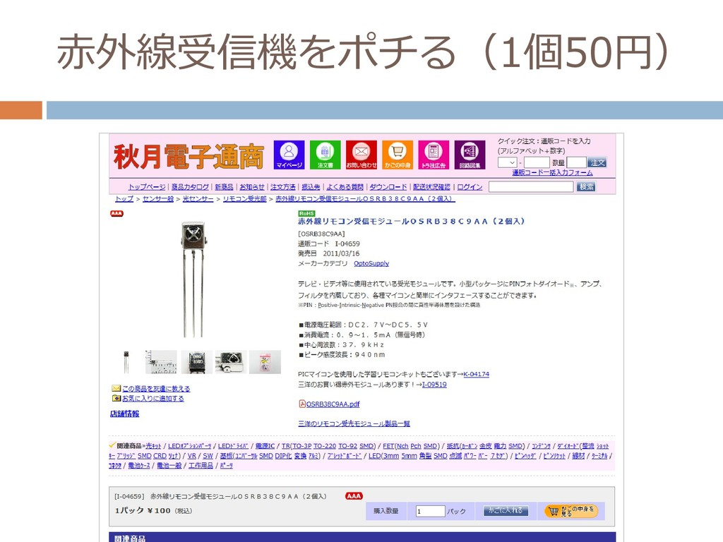 赤外線受信機をポチる(1個50円)