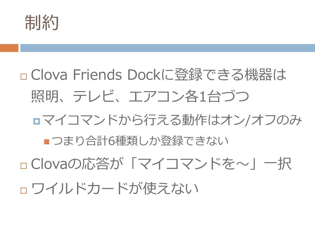 制約  Clova Friends Dockに登録できる機器は 照明、テレビ、エアコン各1台...