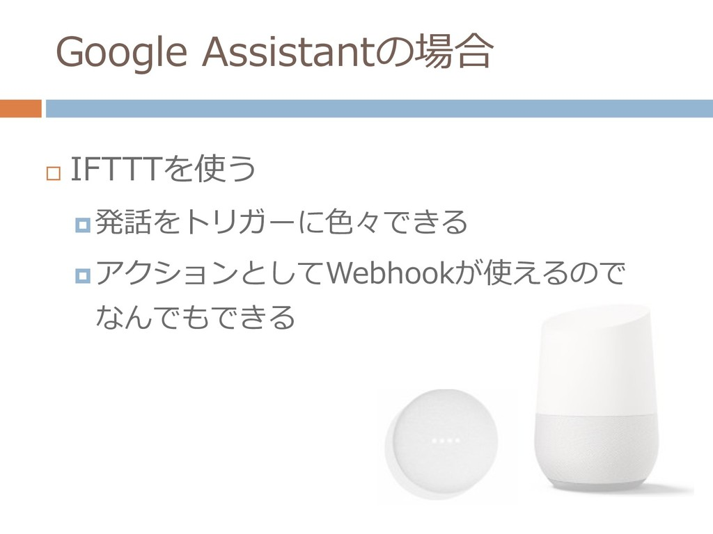 Google Assistantの場合  IFTTTを使う  発話をトリガーに色々できる ...
