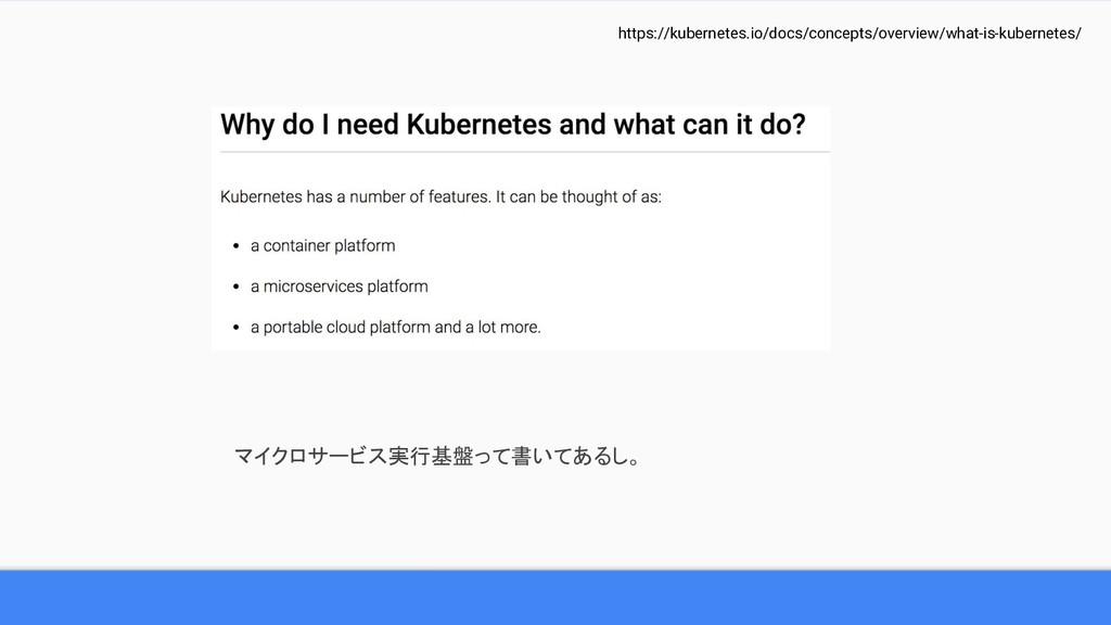 マイクロサービス実行基盤って書いてあるし。 https://kubernetes.io/doc...