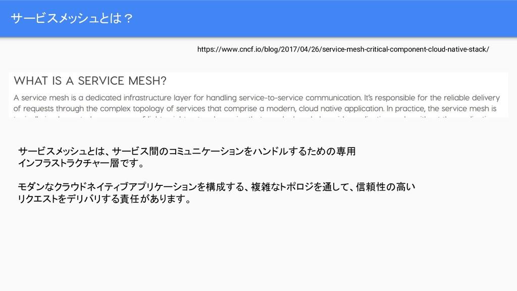 サービスメッシュとは? https://www.cncf.io/blog/2017/04/26...