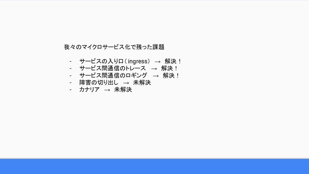 我々のマイクロサービス化で残った課題 - サービスの入り口(ingress) → 解決! - ...