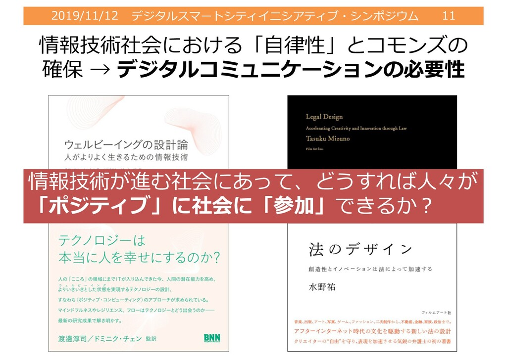 2019/11/12 デジタルスマートシティイニシアティブ・シンポジウム 11 情報技術社会に...