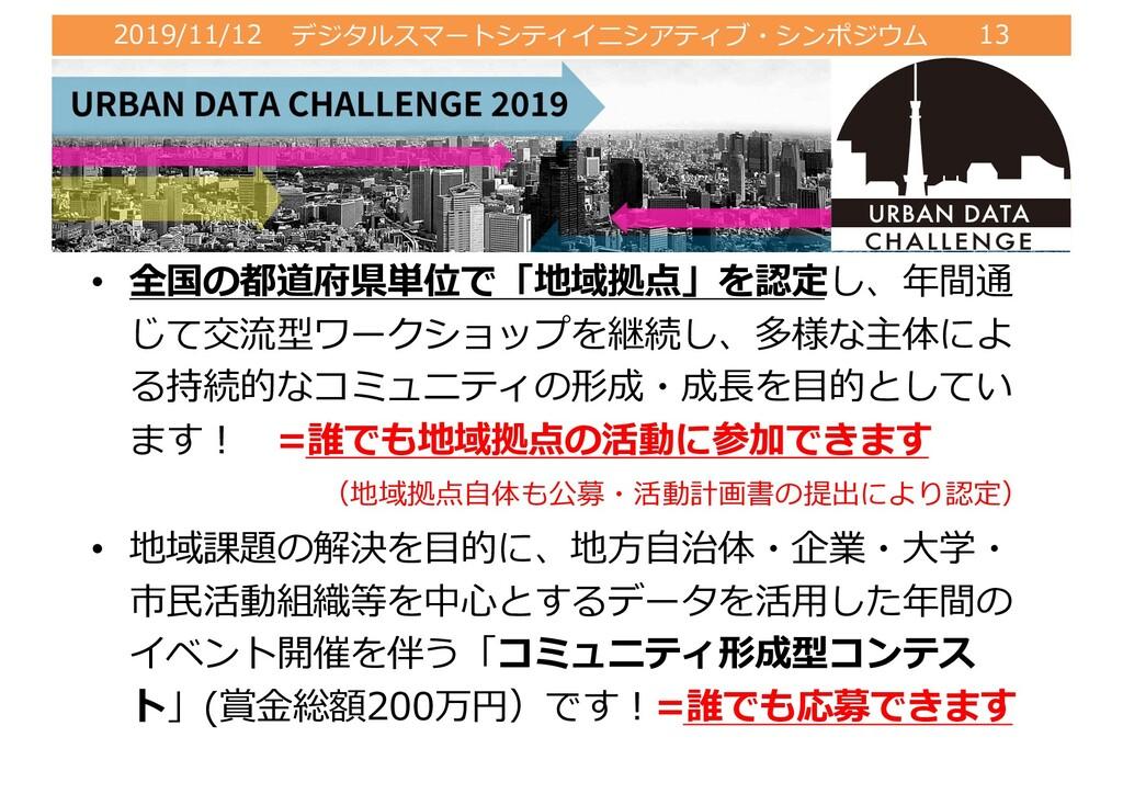 2019/11/12 デジタルスマートシティイニシアティブ・シンポジウム 13 アーバンデータ...