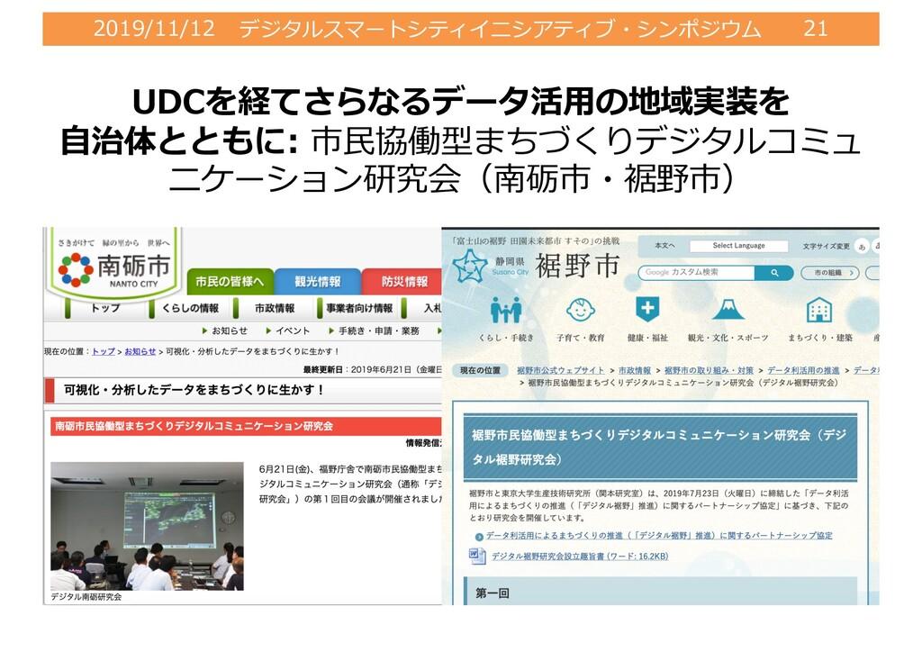 2019/11/12 デジタルスマートシティイニシアティブ・シンポジウム 21 UDCを経てさ...