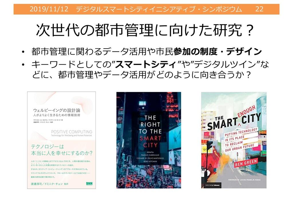 2019/11/12 デジタルスマートシティイニシアティブ・シンポジウム 22 次世代の都市管...