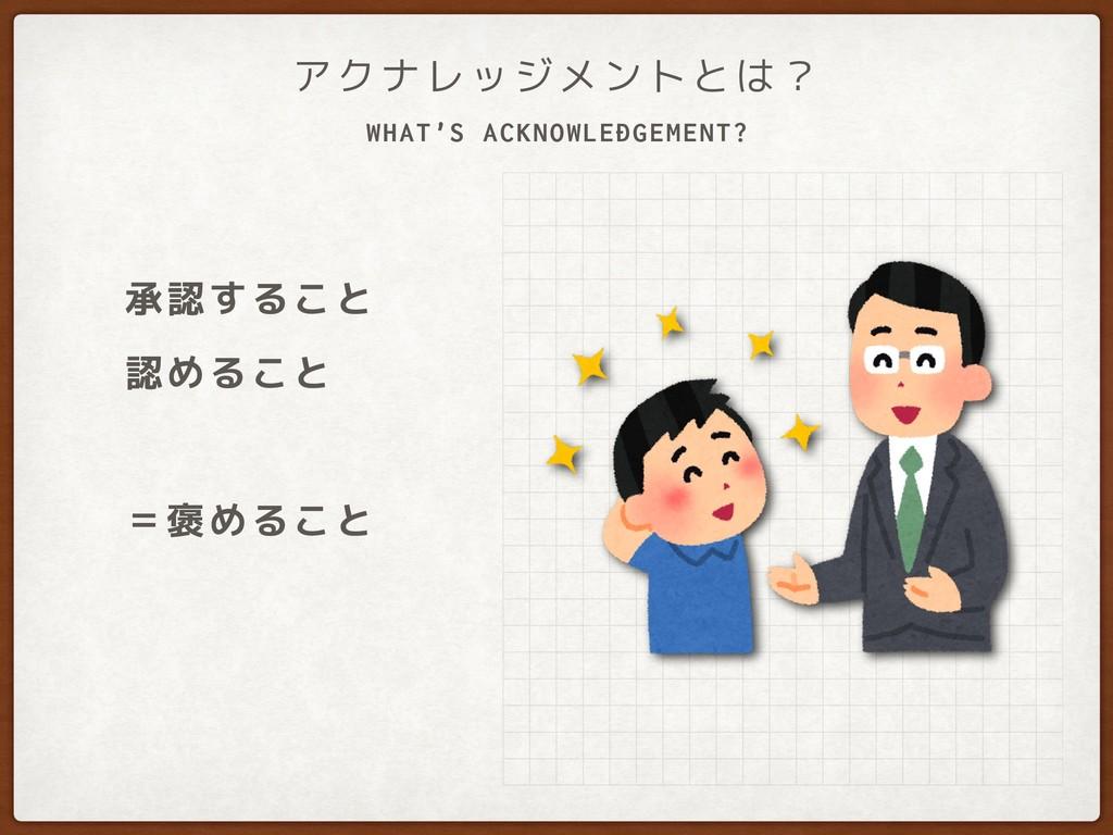 WHAT'S ACKNOWLEDGEMENT? アクナレッジメントとは? 承認すること 認める...