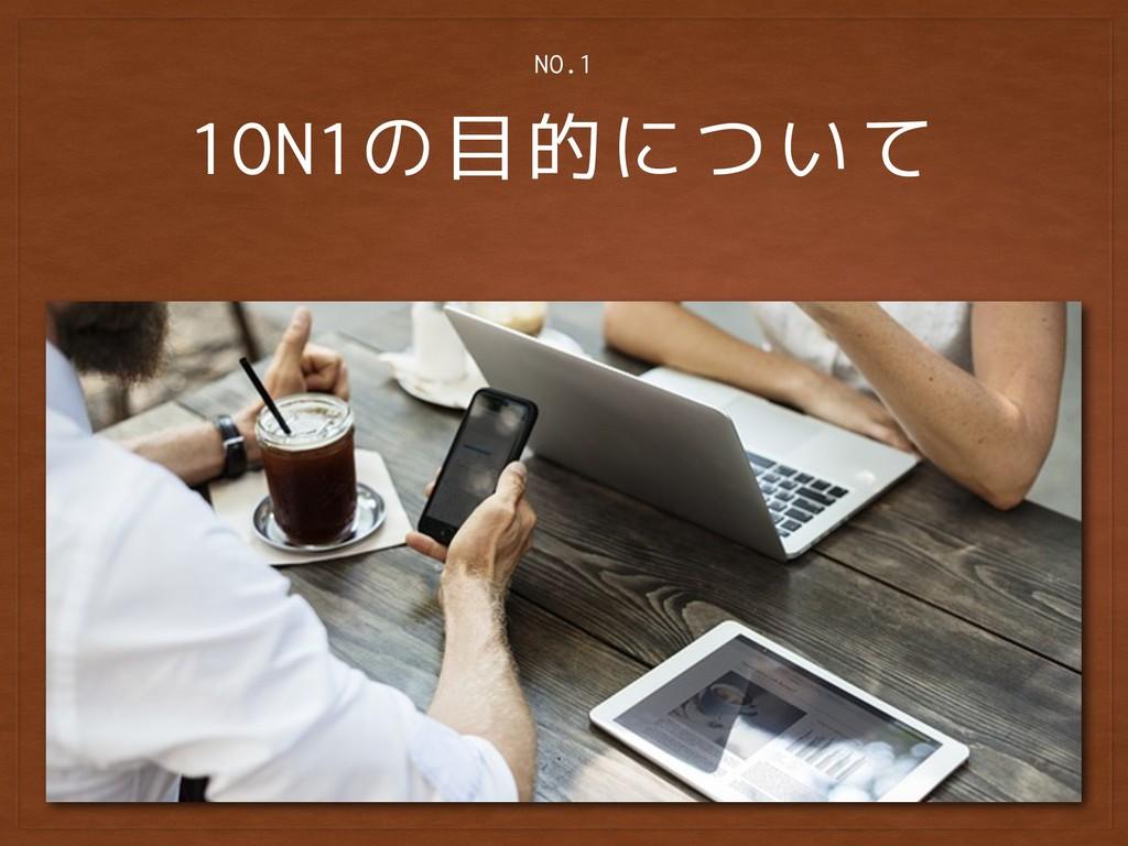 1ON1の目的について NO.1