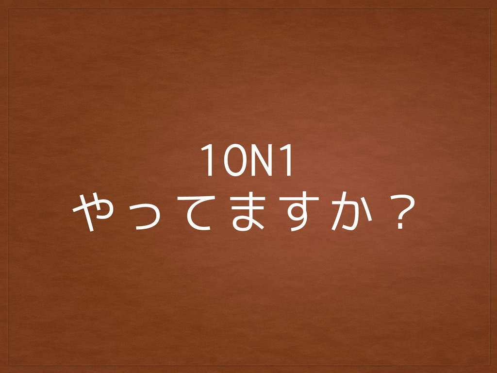 1ON1 やってますか?