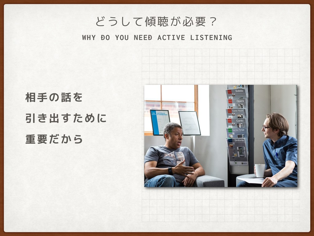 WHY DO YOU NEED ACTIVE LISTENING どうして傾聴が必要? 相手の...