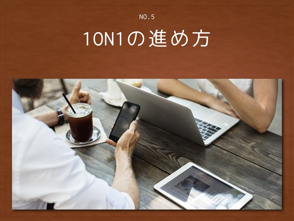 1ON1の進め方 NO.5