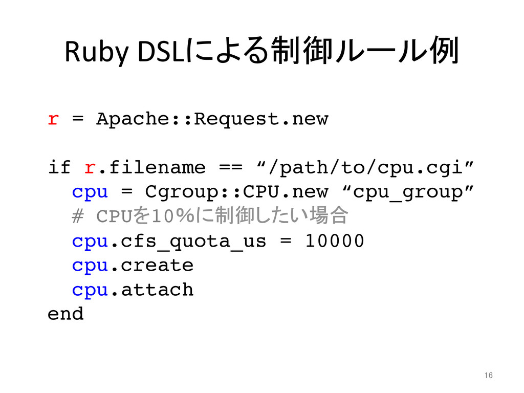 Ruby DSLによる制御ルール例 16 r = Apache::Request...