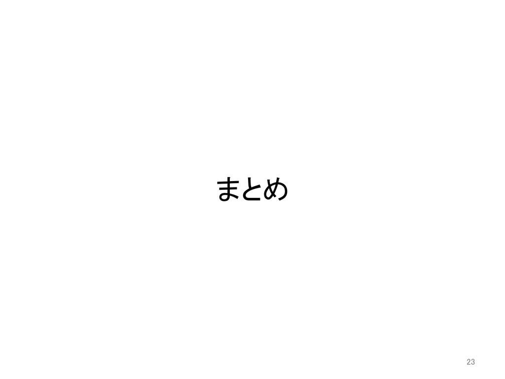 まとめ  23