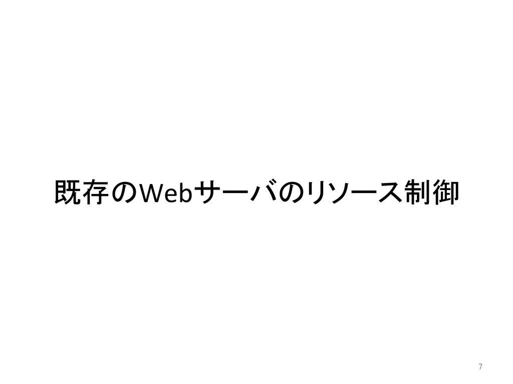 既存のWebサーバのリソース制御 7