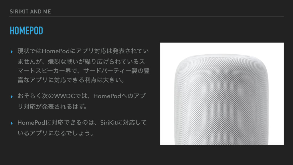 SIRIKIT AND ME HOMEPOD ▸ ݱঢ়Ͱ͸HomePodʹΞϓϦରԠ͸ൃද͞Ε...