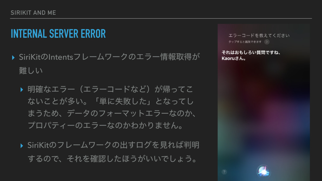 SIRIKIT AND ME INTERNAL SERVER ERROR ▸ SiriKitͷ...