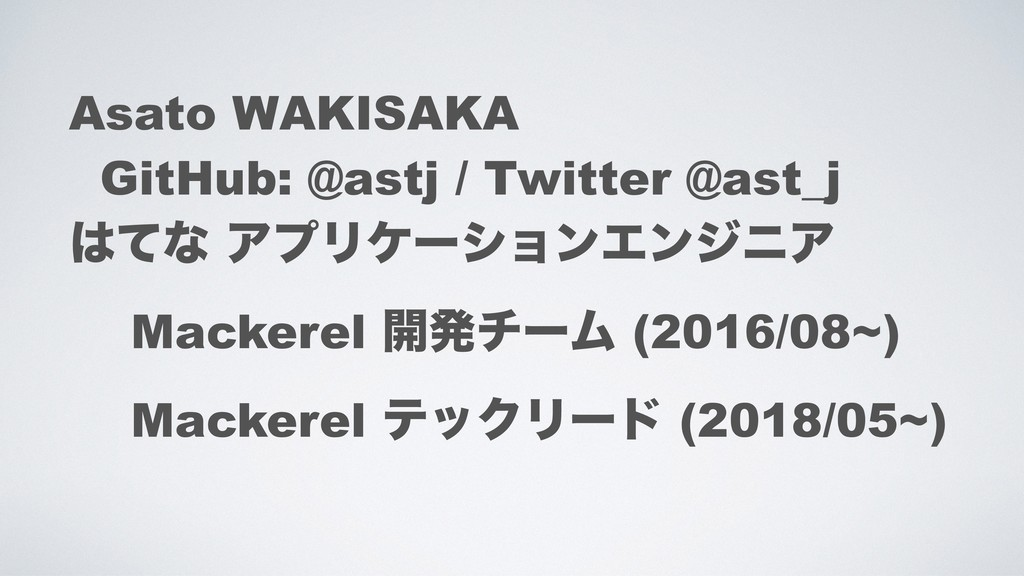 Asato WAKISAKA GitHub: @astj / Twitter @ast_j ...