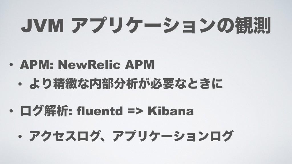 JVM ΞϓϦέʔγϣϯͷ؍ଌ • APM: NewRelic APM • ΑΓਫ਼៛ͳ෦ੳ...