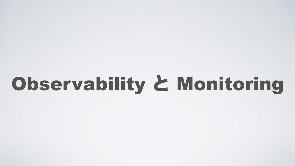 Observability ͱ Monitoring