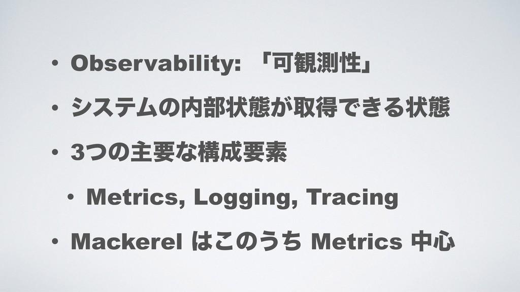 • Observability: ʮՄ؍ଌੑʯ • γεςϜͷ෦ঢ়ଶ͕औಘͰ͖Δঢ়ଶ • 3...