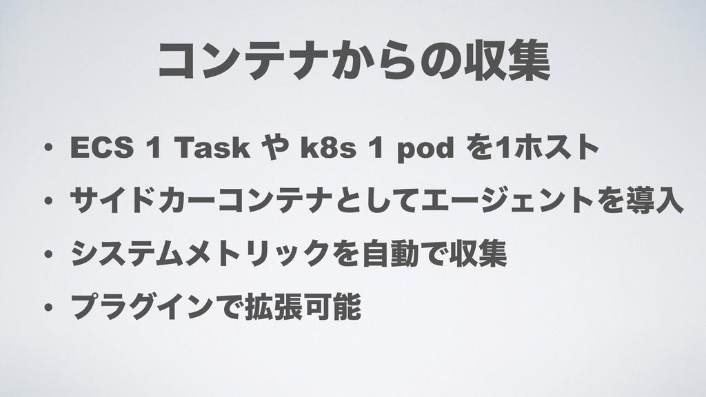 • ECS 1 Task  k8s 1 pod Λ1ϗετ • αΠυΧʔίϯςφͱͯ͠Τʔ...