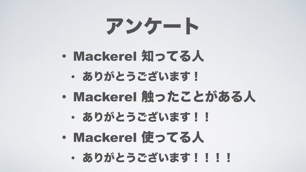 • Mackerel ͬͯΔਓ • ͋Γ͕ͱ͏͍͟͝·͢ʂ • Mackerel ৮ͬͨ͜ͱ...