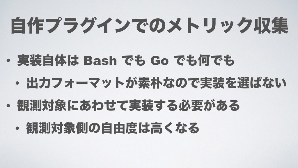 • ࣮ࣗମ Bash Ͱ Go ͰԿͰ • ग़ྗϑΥʔϚοτ͕ૉͳͷͰ࣮Λબͳ...
