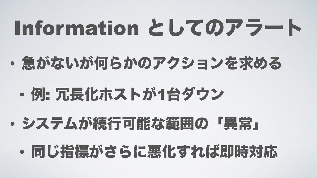 Information ͱͯ͠ͷΞϥʔτ • ٸ͕ͳ͍͕ԿΒ͔ͷΞΫγϣϯΛٻΊΔ • ྫ: ...