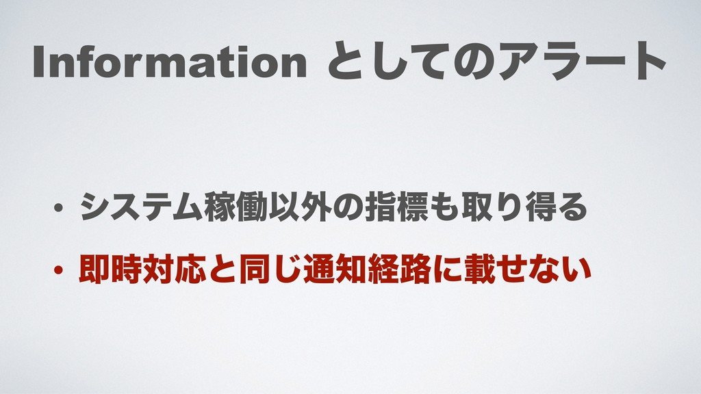 Information ͱͯ͠ͷΞϥʔτ • γεςϜՔಇҎ֎ͷࢦඪऔΓಘΔ • ଈରԠͱ...