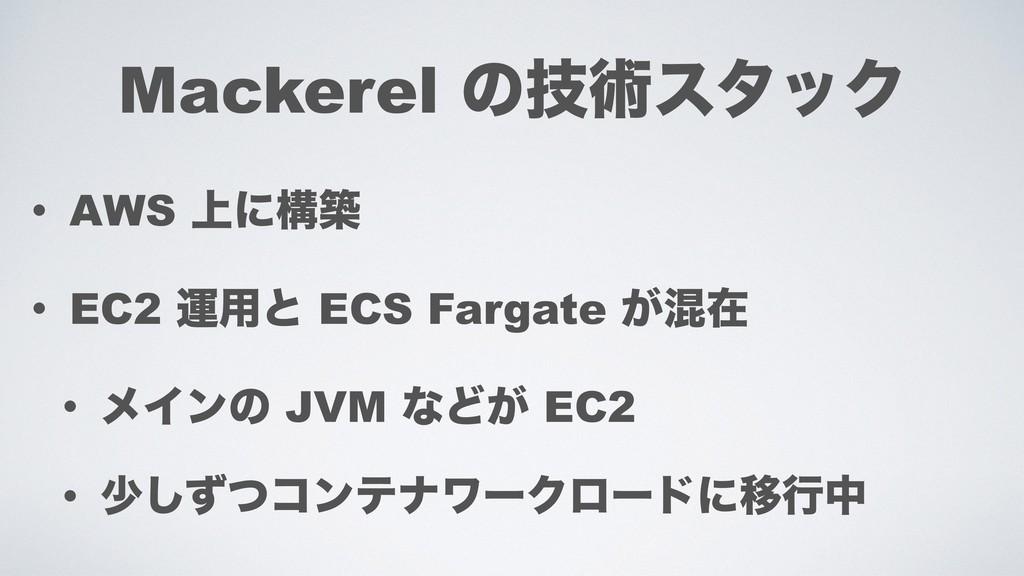 Mackerel ͷٕज़ελοΫ • AWS ্ʹߏங • EC2 ӡ༻ͱ ECS Farga...