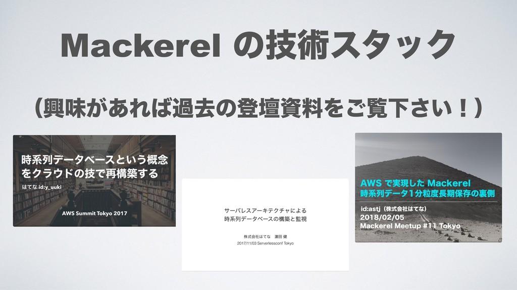 Mackerel ͷٕज़ελοΫ ʢڵຯ͕͋ΕաڈͷొஃྉΛ͝ཡԼ͍͞ʂʣ