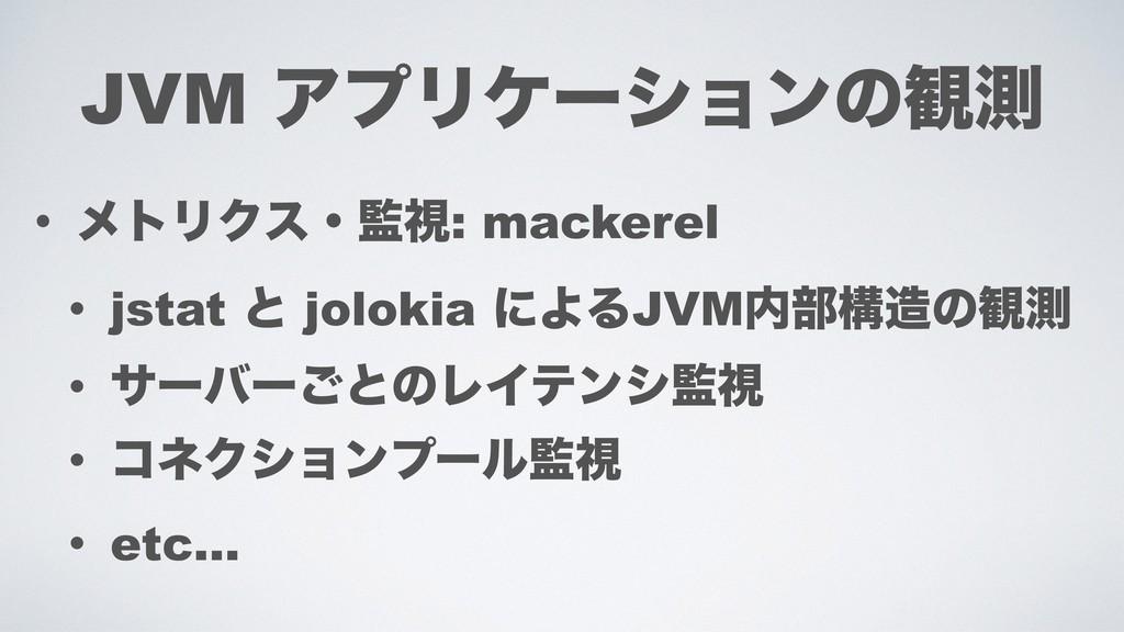 JVM ΞϓϦέʔγϣϯͷ؍ଌ • ϝτϦΫεɾࢹ: mackerel • jstat ͱ ...