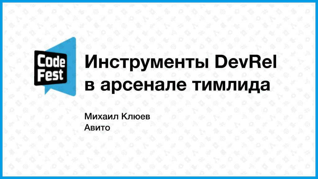 Инструменты DevRel в арсенале тимлида Михаил Кл...