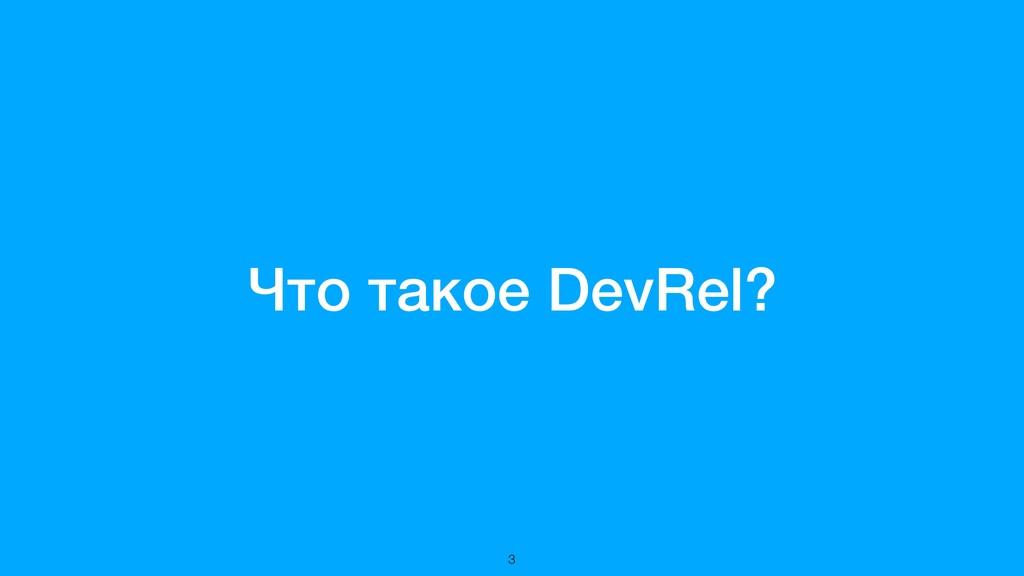 Что такое DevRel? !3