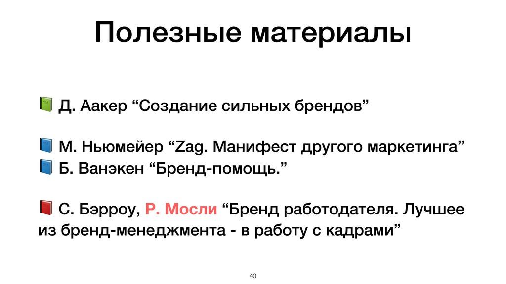 """Полезные материалы !40  Д. Аакер """"Создание силь..."""