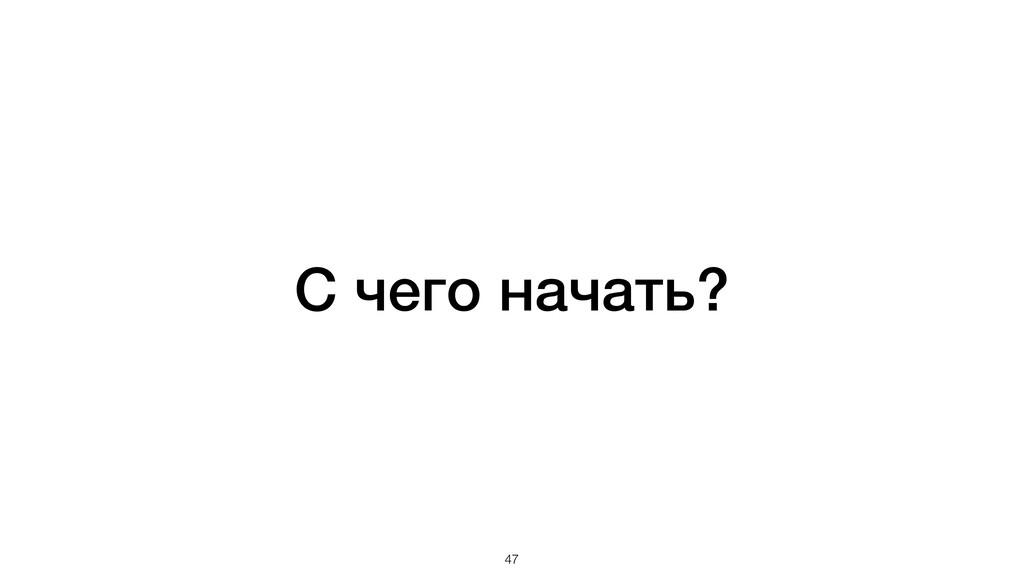 C чего начать? !47