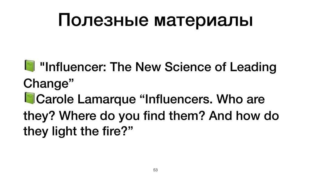 """Полезные материалы !53  """"Influencer: The New Sci..."""