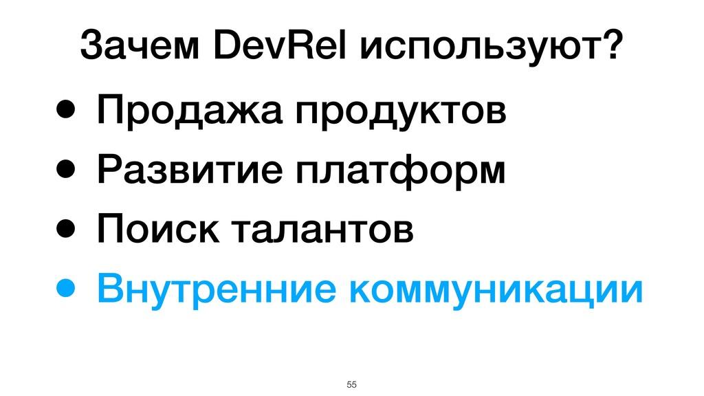 Зачем DevRel используют? !55 • Продажа продукто...