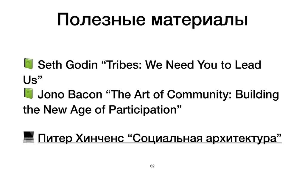 "Полезные материалы !62  Seth Godin ""Tribes: We ..."